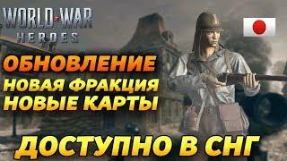 2 ЗАБАВНЫХ БАГА! ДОСТУПНО В СНГ! НОВЫЕ КАРТЫ! НОВАЯ ФРАКЦИЯ! - World War Heroes