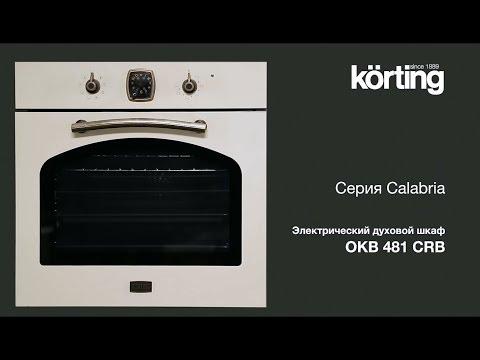 Видеообзор электрического духового шкафа Körting OKB 481 CRB/CRN