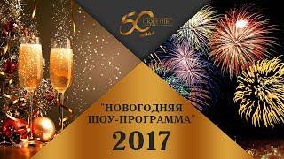 """Новогодняя шоу-программа в АО """"ЛОК""""Окжетпес"""" 2017г."""