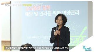 계양구 보건소 건강시식회 개최_[2019.11.1주]썸네일