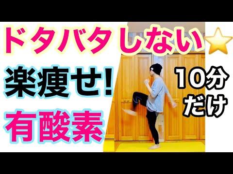 【楽痩せ脂肪燃焼!】静かにお部屋で有酸素運動⭐️ゆるトレダイエットで痩せやすい体へ!easy full body workout with walking at home!