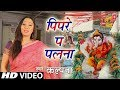 FULL VIDEO - PIPARE PA PALNA | NEW SHIV KANWAR BHAJAN SONG 2018 | SINGER - KALPANA PATOWARY |