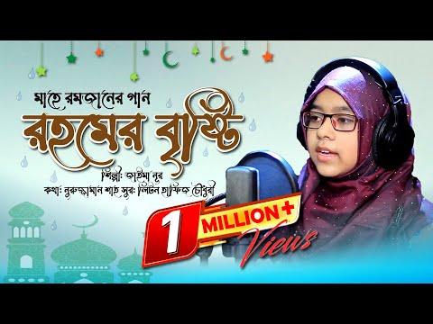 Rohomer Brishty Gojol Jaima Noor | রহমের বৃষ্টি | জাইমা নূর