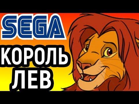 КОРОЛЬ ЛЕВ СЕГА ПРОХОЖДЕНИЕ - The Lion King Sega Longplay