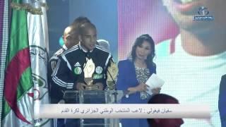 تكريم لاعبي المنتخب الوطني الجزائري من قبل اللجنة الاولمبية الجزائرية