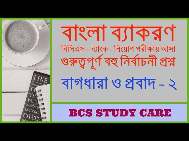 Bangla Grammar (????? ???????) - ??????? ? ?????? - For BCS |BANK JOB|ADMISSION|SSC|HSC.Part 2