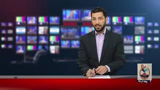 (Bethat News 18 jan 2018 @8 pm) بعثت خبر نامہ 18 جنوری2018