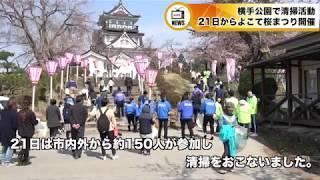 20180421 横手公園で清掃活動 21日からよこて桜まつり開催