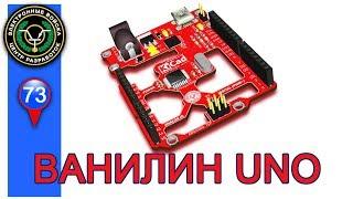 Лёгкий клон Arduino Uno Ванилин и другие ... Начинайте паять SMD!