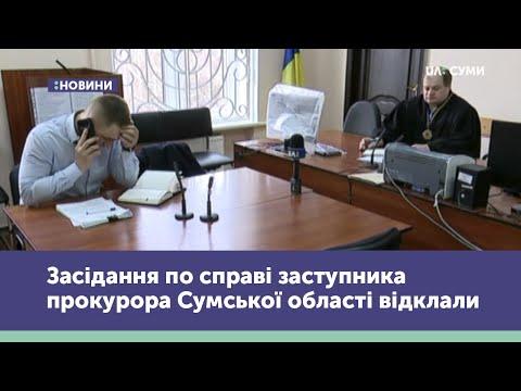 UA:СУМИ: Засідання по справі заступника прокурора Сумської області відклали