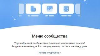 Новинка ВКонтакте | Раздел меню в группах и пабликах