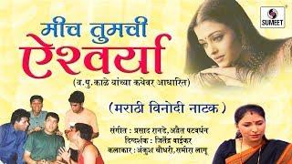 Mich Tumchi Aishwarya | Marathi Natak | Va Pu kale | व.पु .काळे