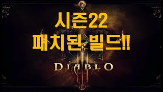 디아블로3 시즌22 패치 추천빌드!!