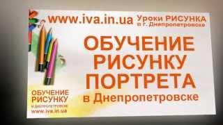 Уроки рисунка  ПОРТРЕТА  в Днепропетровске  Уроки живописи