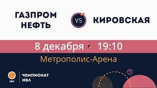 Газпром нефть - Кировская