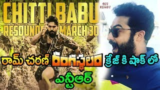 Is Jr NTR Worried About Ram Charan Rangasthalam Movie Craze?. Ranga...