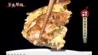 【新美食鳳味】大師有撇步-魚子醬法國麵包+魚子醬煎蛋+厲害酸辣湯