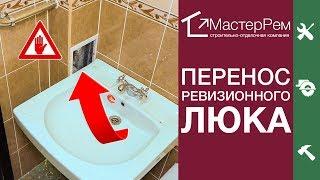видео Ревизионные люки в Санкт-Петербурге