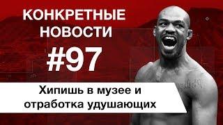 Зомби апокалипсис и безумец UFC. КОНКРЕТНЫЕ НОВОСТИ #97
