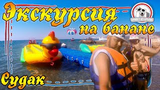 Экскурсия на банане в Судаке | Развлечения в Крыму
