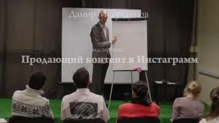 Продающий контент в Инстаграмм | Продвижение в Инстаграм | Бесплатный мастер-класс