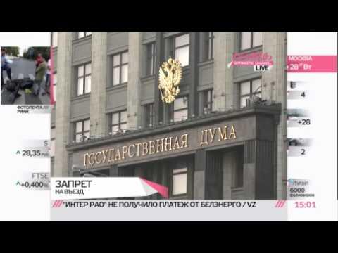Запрет на въезд иностранцев в Россию