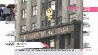 Запрет на въезд иностранцев в Россию(, 2011-06-28T12:12:52.000Z)