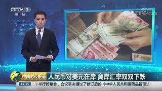 [中国财经报道]人民币对美元在岸 离岸汇率双双下跌| CCTV财经
