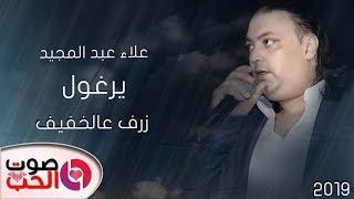 يرغول زرف عالخفيف 2019 الفنان علاءعبد المجيد - دبكة يرغول جفرا وهي يالربع 2019