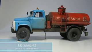 ГАЗ-53А АЦ-4,2 1980р. DiP Models 1/43 (допрацьована модель з обгадингом)