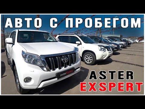Aster Auto - Aster Exspert АВТОМОБИЛИ С ПРОБЕГОМ