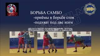 Техника борьбы самбо. Подхват под две ноги. kfvideo.ru