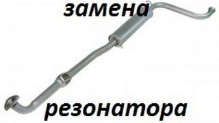 Замена резонатора на Ваз, Калине , Гранте, Приоре. + регулировка ручника.