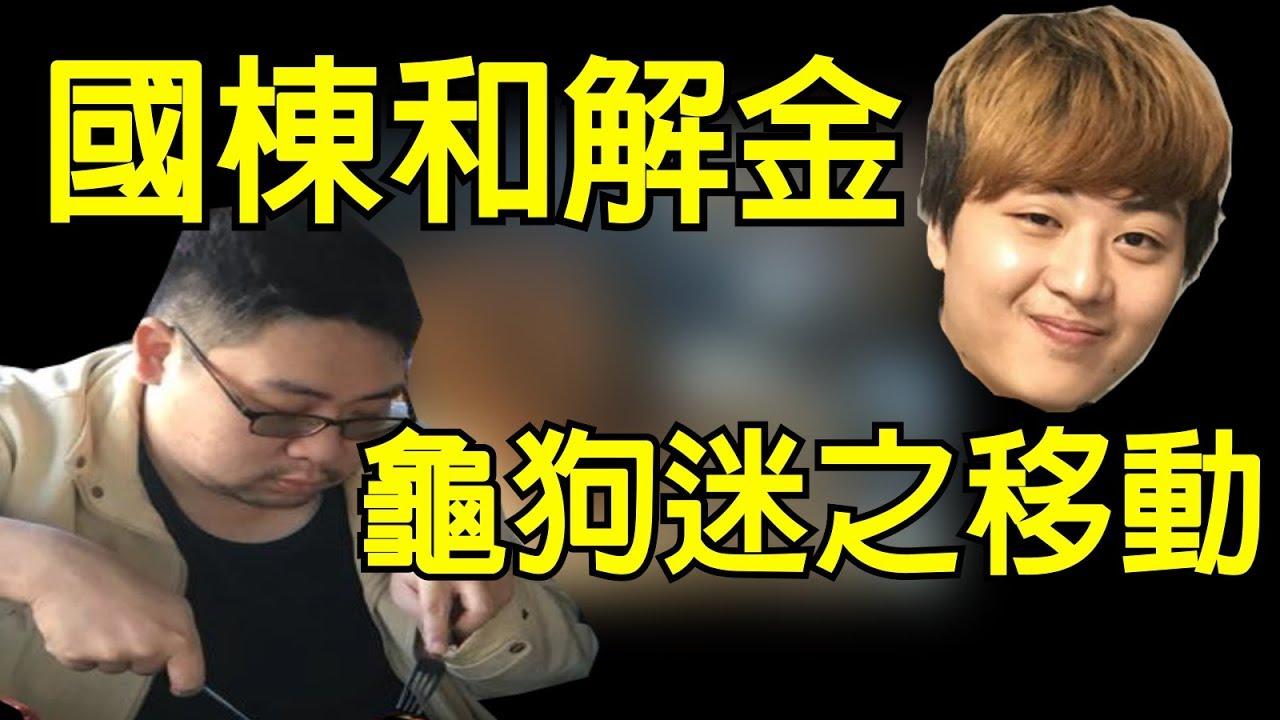 【國棟和解金】一天2萬5 龜狗迷之移動 - YouTube