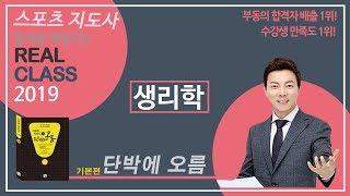 [샘플강의 ] 2019 스포츠지도사 단박에오름 기본편 - 생리학 1강