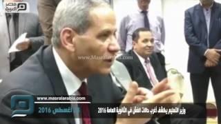 مصر العربية | وزير التعليم يكشف أغرب حالات الغش في الثانوية العامة 2016
