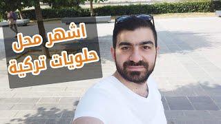 حافظ مصطفى .. من اشهر وافضل محلات الحلويات التركية