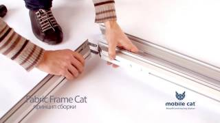 Принцип сборки Fabric Frame Cat(, 2015-09-25T17:30:55.000Z)