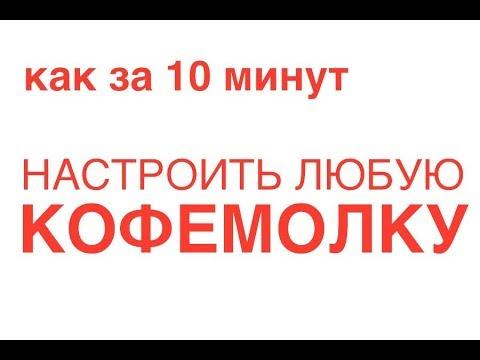 Как за 10 минут Настроить Кофемолку/ Александр Воеводин