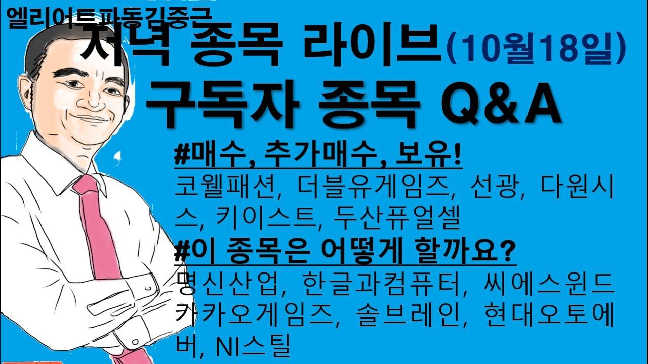 김중근의  종목라이브(10월18일)