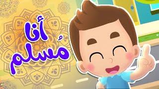 أغنية أنا مسلم   قناة هدهد - Hudhud