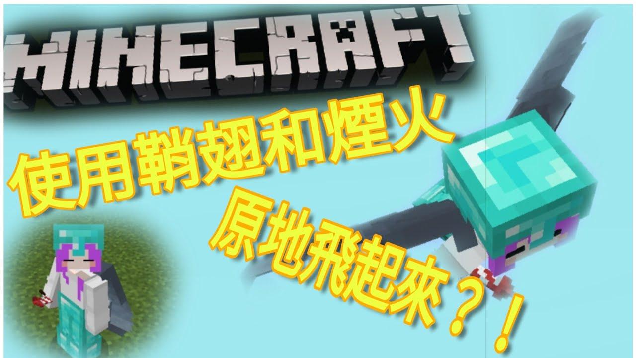 Minecraft PE版使用鞘翅和煙火原地飛起夾?! </p>           </div><!-- .entry-content -->           </article><!-- #post-## -->  <nav class=