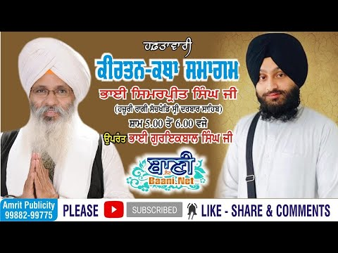 Exclusive-Live-Bhai-Guriqbal-Singh-Ji-Bibi-Kaulan-Ji-Amritsar-19-September-2021