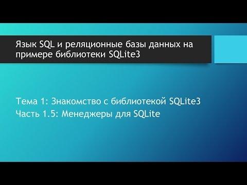 Как открыть sqlite файл