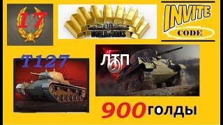 ХАЛЯВА в world of tank ! Получи Тетрарх 500 голды + 14 дней премиум аккаунта + M22 Locust БЕСПЛАТНО