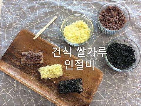 방앗간NO 건식쌀가루로 인절미만들기 Ddeok 모�