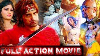 New Bhojpuri Movie 2017 Full Action Bhojpuri Movie HD Full Movie   BARSAAT