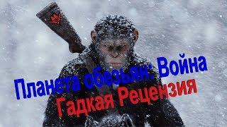 Планета обезьян: Война - Гадкая Рецензия