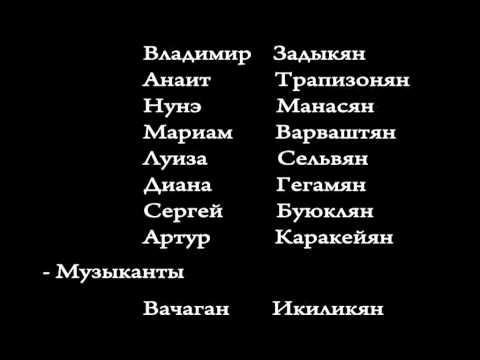Концерт посвящён 90-летию памяти Енока Шашикяна 5 часть