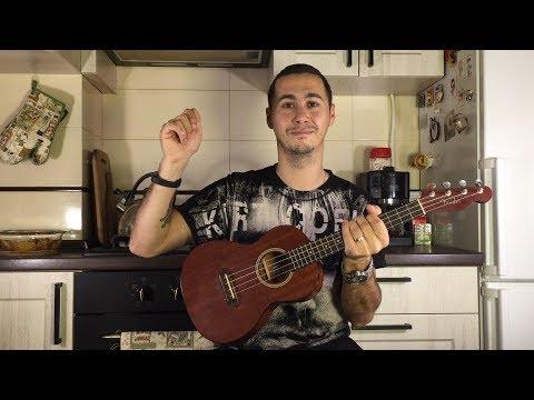 THE HATTERS - Медлячок. Обучение на укулеле. Разбор.